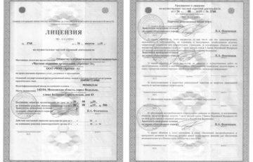 Лицензия №  3760