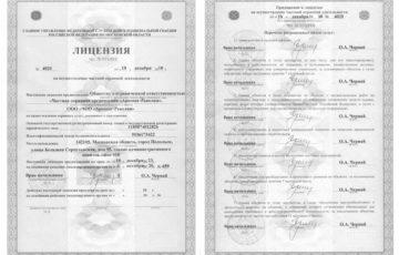 Лицензия №  4020