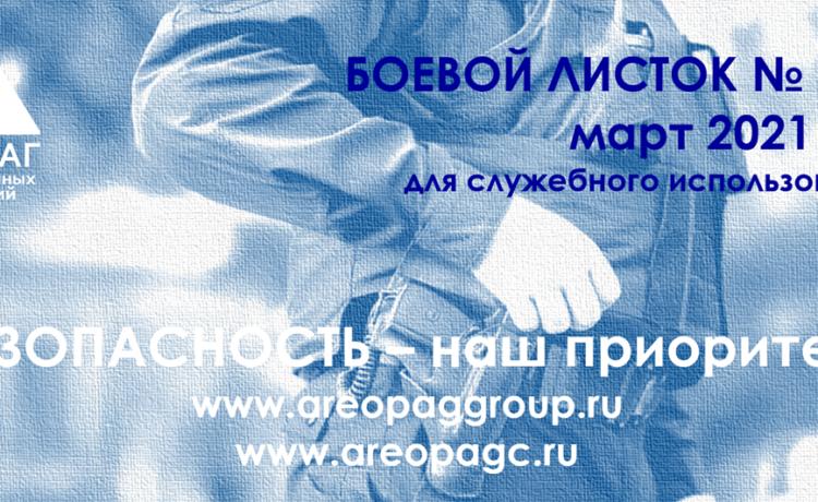 Боевой листок №1 Газета для сотрудников охраны ГК АРЕОПАГ