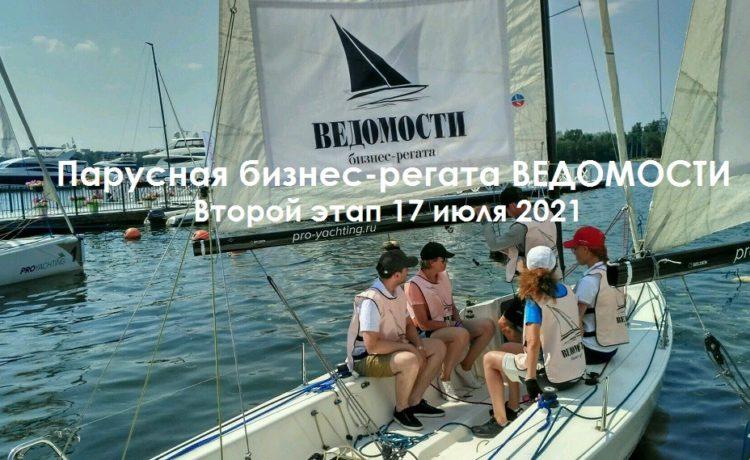 ГК АРЕОПАГ приняла участие во втором этапе бизнес-регаты ВЕДОМОСТИ
